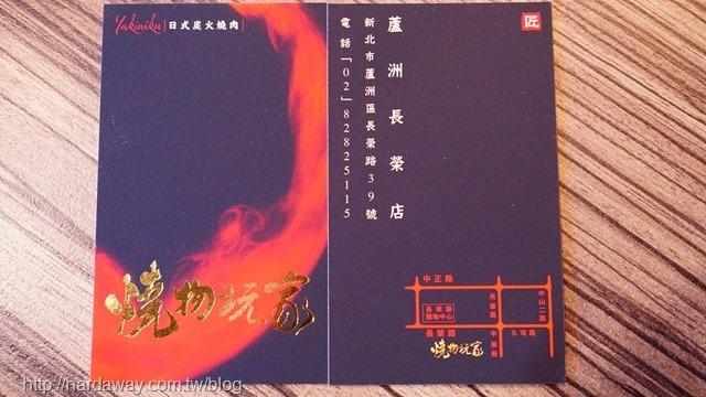 燒物玩家日式碳火燒肉蘆洲長榮店