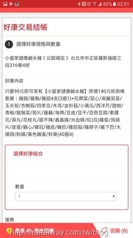 Screenshot_20170812-025132