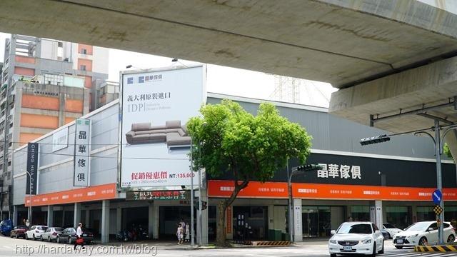 晶華傢俱台中文心店