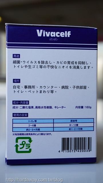vivacelf除菌靈除菌消臭置放瓶