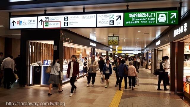 JR東日本旅行服務中心