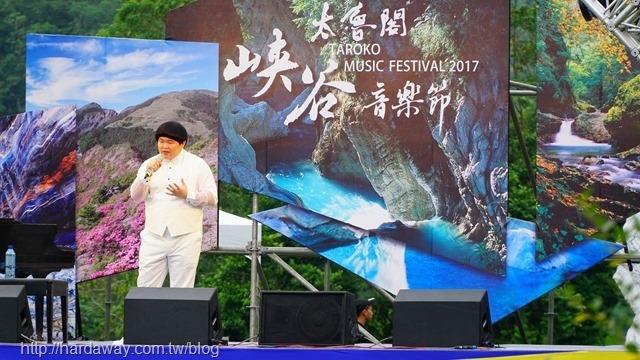 太魯閣峽谷音樂節