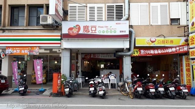 魔豆早午餐店
