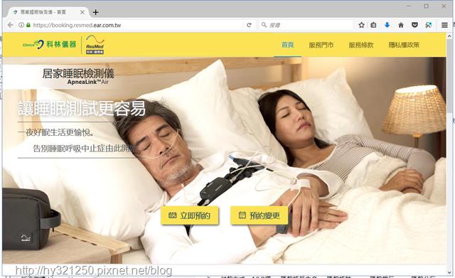 睡眠呼吸檢測