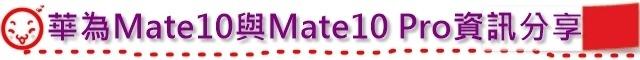 華為Mate10與Mate10 Pro資訊分享
