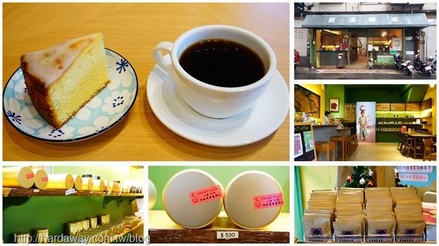直達咖啡演藝店