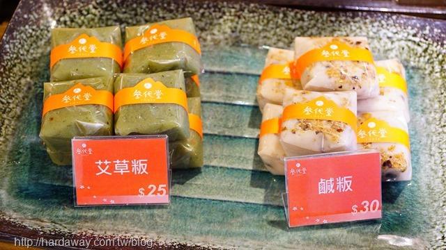 叁代堂客家傳統米食