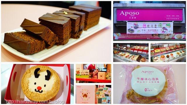 APOSO艾波索幸福甜點