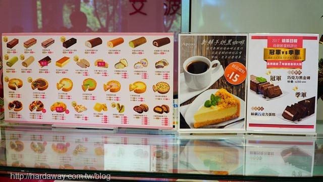 艾波索甜點總店