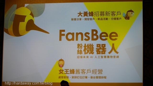 FansBee粉絲機器人