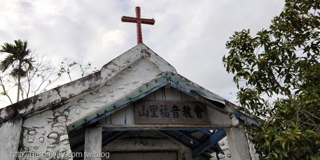山里福音教會