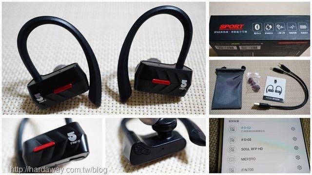 iFive 5真無線藍牙運動耳機