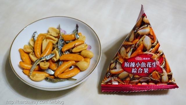 麻辣小魚花生綜合果