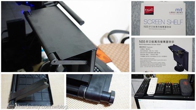 中景科技E-books N55多功能萬用螢幕置物架