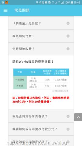 WeMo電動機車租借費用