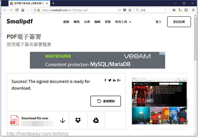 pdf電子簽名