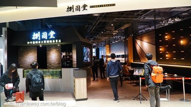 Global Mall桃園A8店