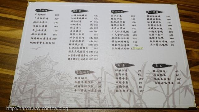 城前料理亭菜單