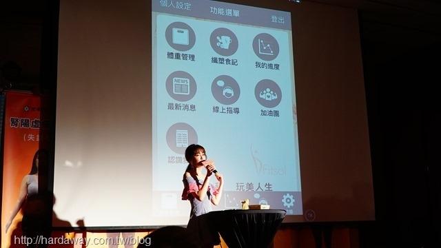 纖塑體重管理App
