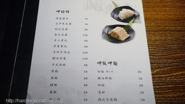 溫十八菜單