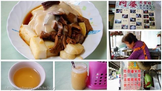 北港傳統早餐