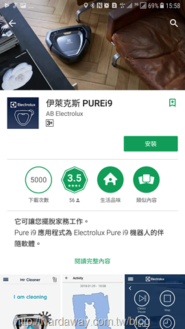 伊萊克斯Purei9 App