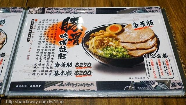 三友拉麵菜單