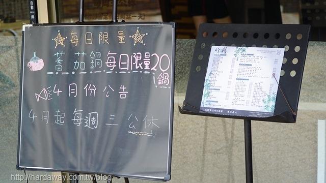 基隆竹棧日式涮涮鍋