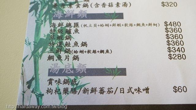 竹棧日式涮涮鍋菜單