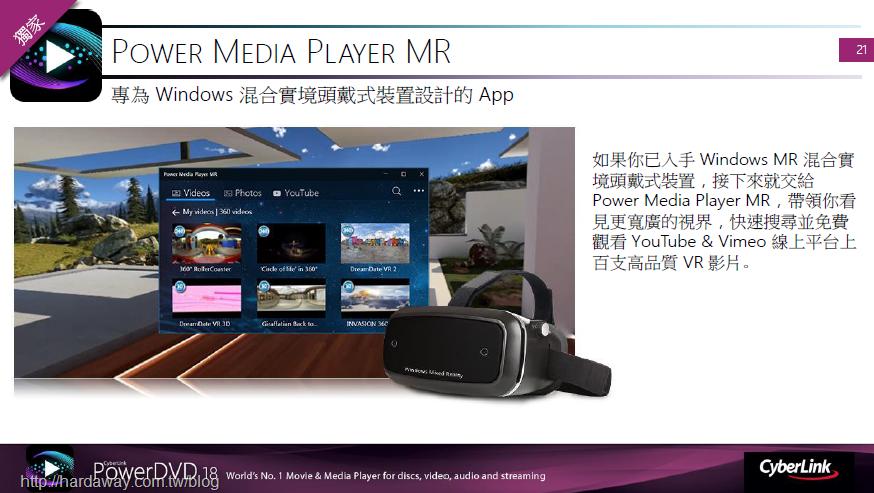 軟體】訊連科技PowerDVD 18極致藍光版,全球首款支援YouTube HDR