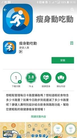 瘦身動吃動app