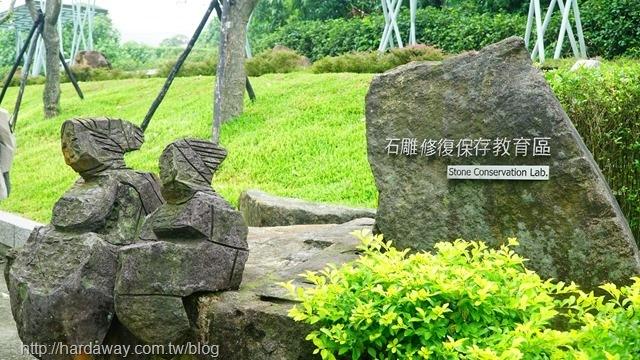 石雕修復保存教育區