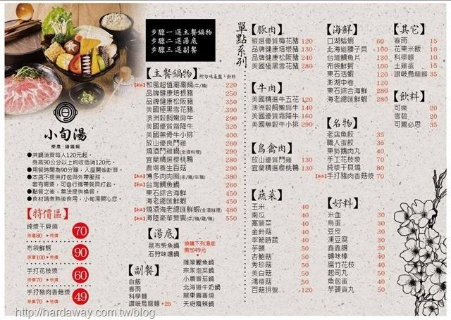 小旬湯菜單