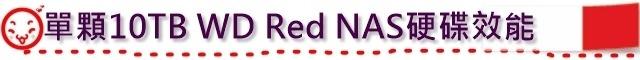 單顆10TB WD Red NAS硬碟效能