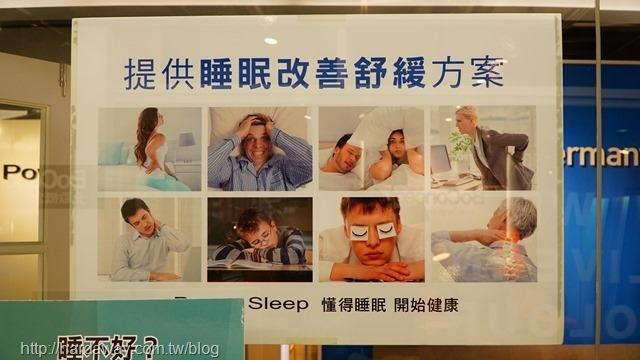 睡眠改善舒緩方案