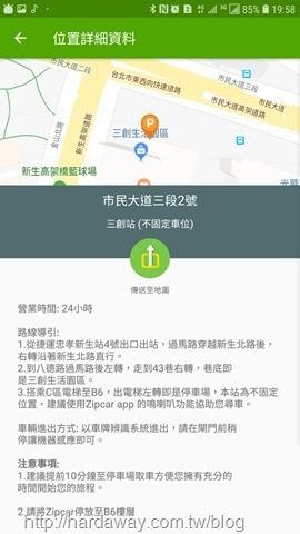 Screenshot_20180621-195836_Zipcar