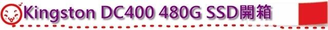 Kingston DC400 480G SSD開箱