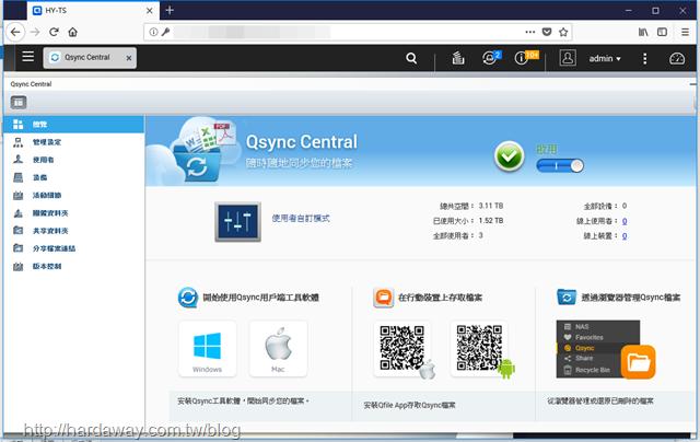 QNAP Qsync Central套件
