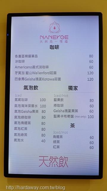 天然飲菜單