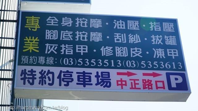 天川養生會館新竹店