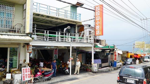 拉拉山小吃店
