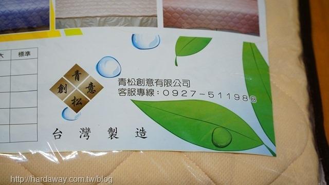 台灣製造涼被
