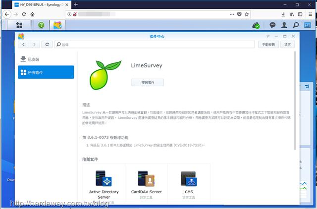 LimeSurvey套件