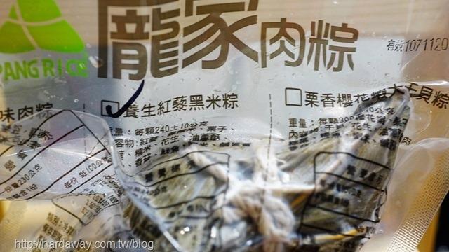養生紅藜黑米粽