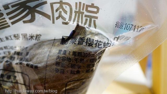 栗香櫻花蝦大干貝粽