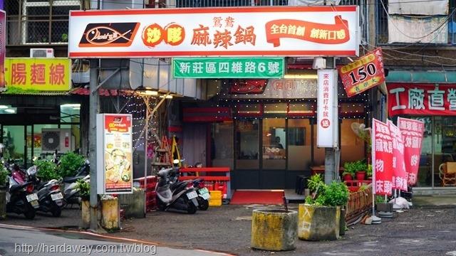 David豆腐沙嗲麻辣鍋
