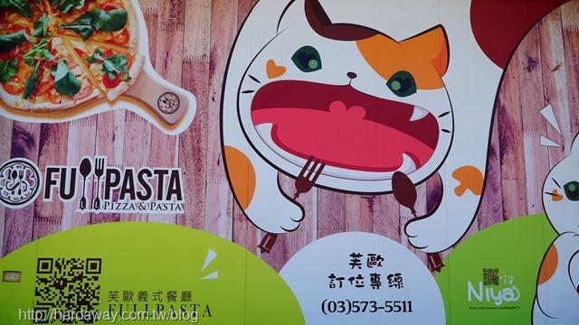 芙歐Fullpasta義式餐廳