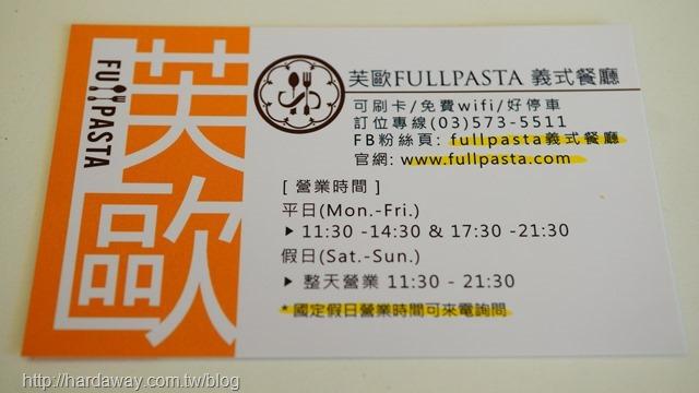 Fullpasta義式餐廳