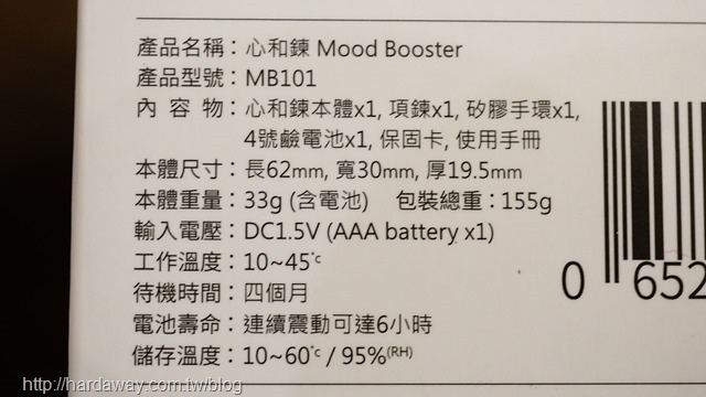 Mood Booster心和鍊