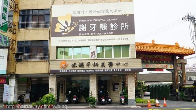 彰化市謝牙醫診所